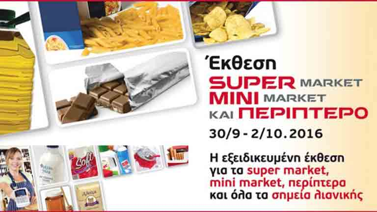 Afoi-TZEZANA-News-Exsibition-SuperMarket-2016-General1